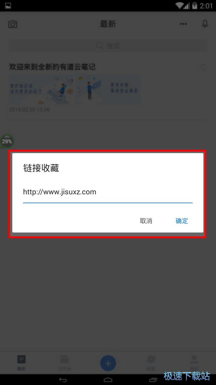 图:收藏网页链接教程