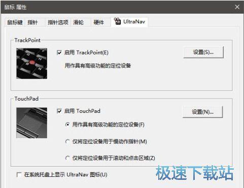 ThinkPad插入USB鼠�私�用Synaptics�|控板的方法 �s略�D