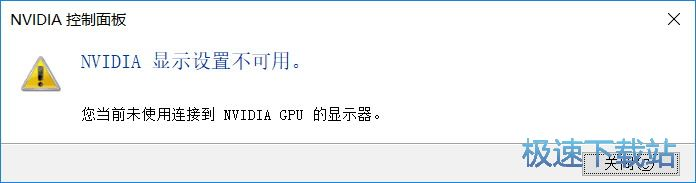 搬了��X后提示:NVIDIA�@示�O置不可用怎么�k? �s略�D