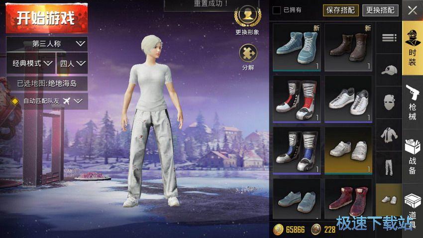 图:服装选择