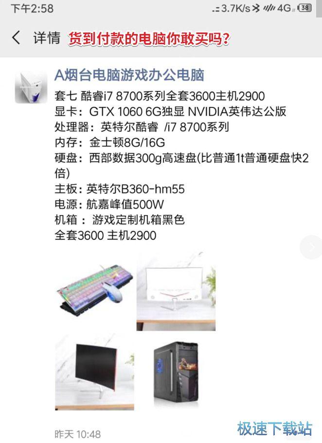 图:网上买电脑