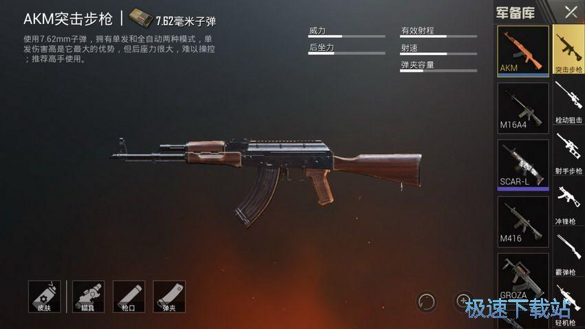 图:突击步枪