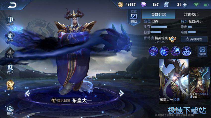 图:东皇太一