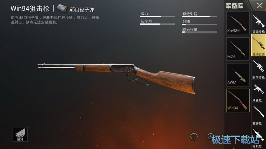图:栓动狙击