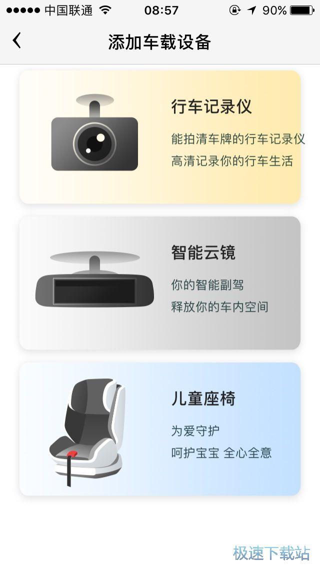 行车记录仪连接方法