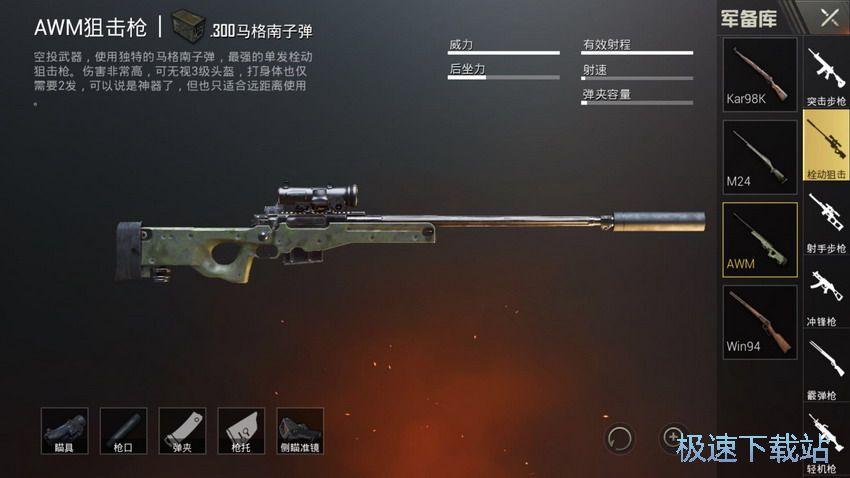 图:狙击枪全方位解析