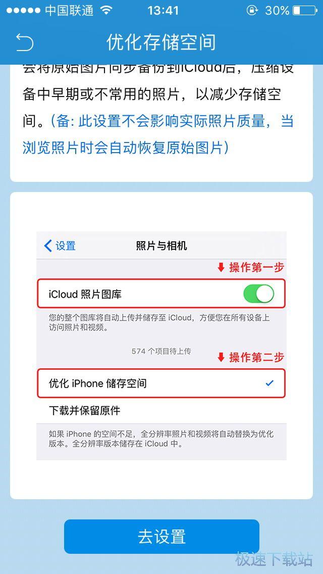 图:手机速度优化方法