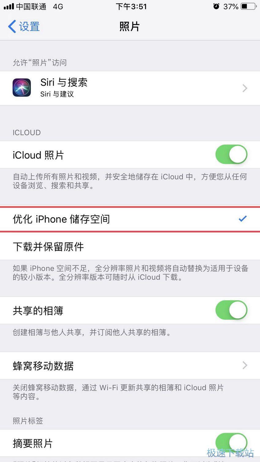 如何快速有效清理苹果手机内存? 缩略图