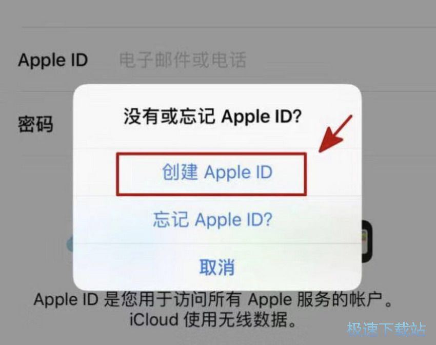 iPhone手�C如何通�^手�C��a注�蕴O果ID �s略�D