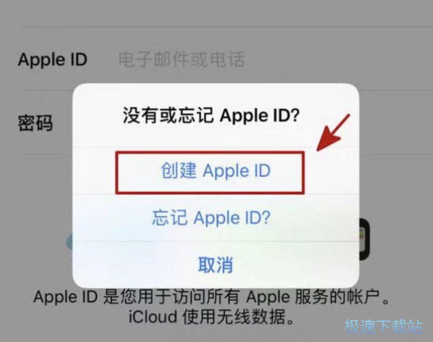 iPhone手机如何通过手机号码注册苹果ID 缩略图