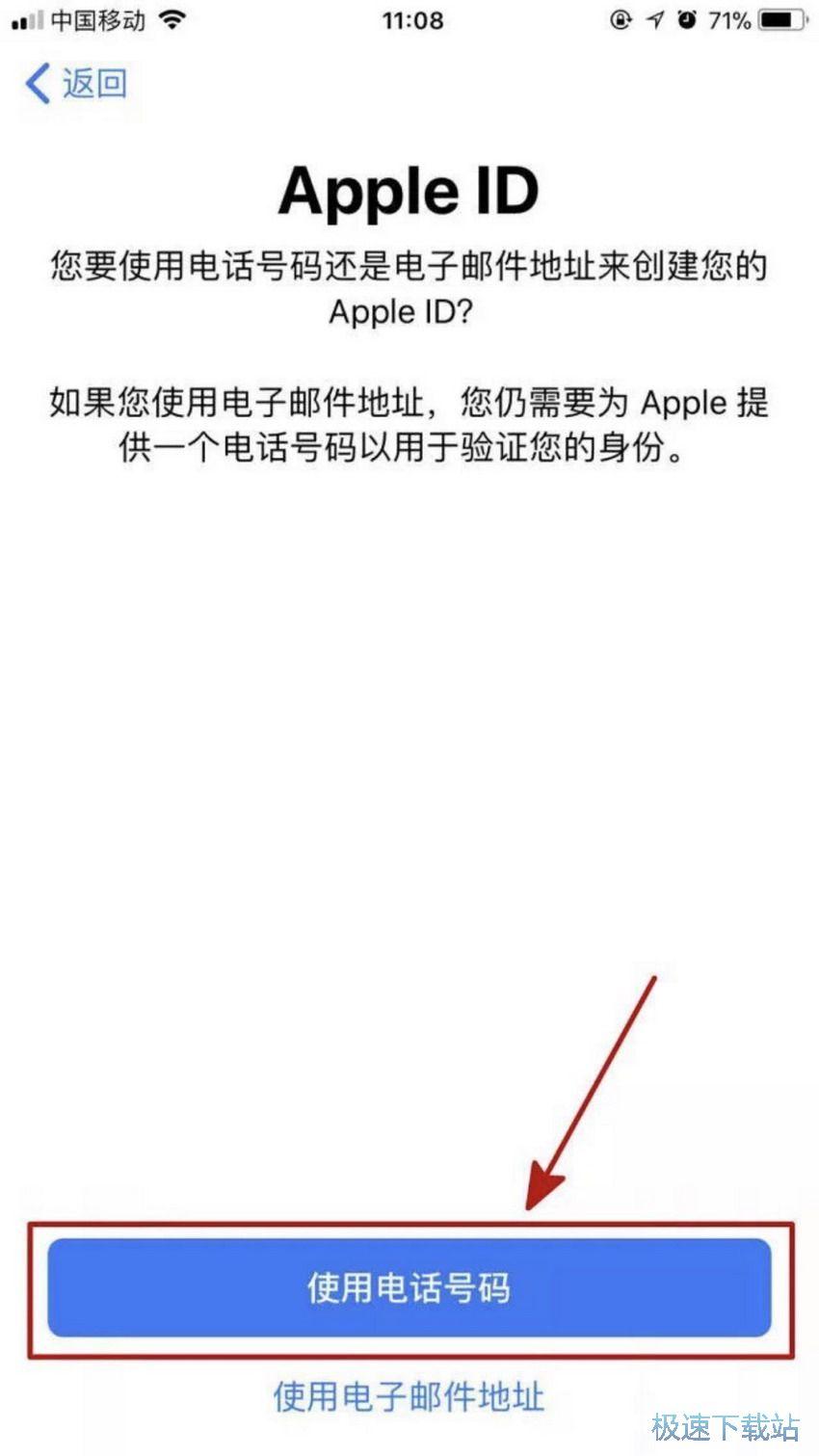 图:手机号注册苹果ID教程