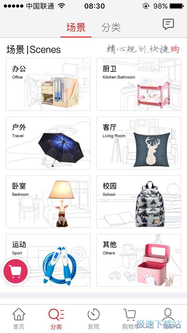 图:小商品抢购