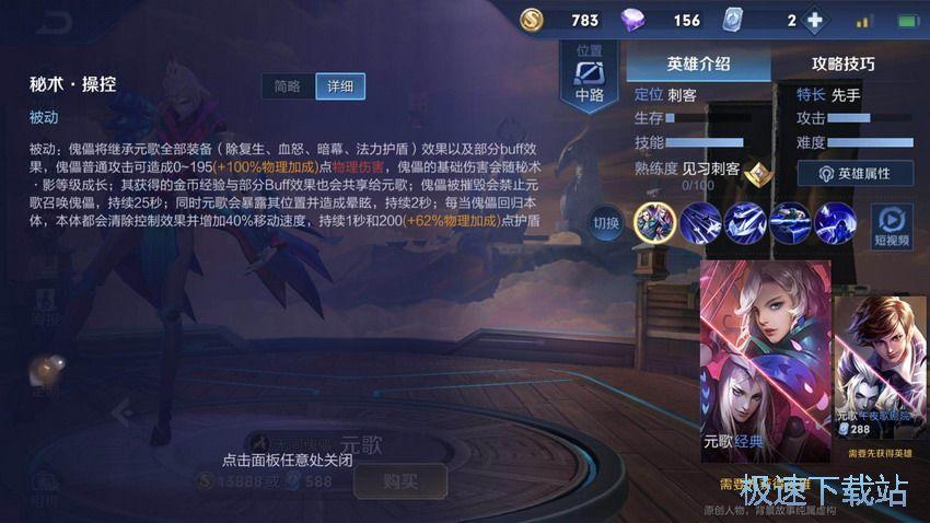 图:元歌连招技巧