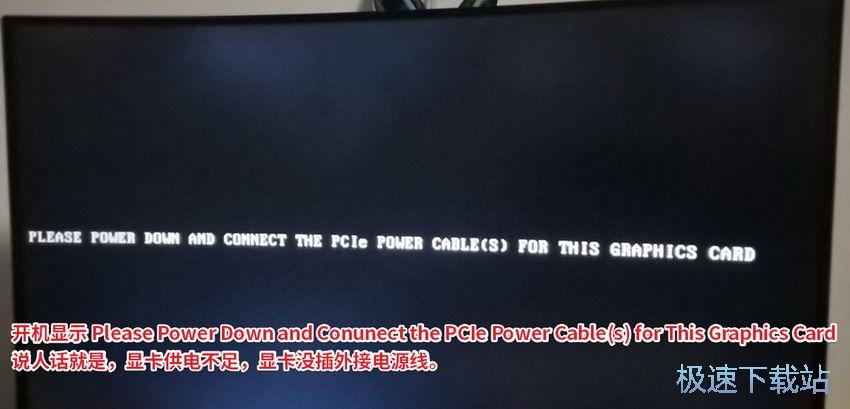 图:Please Power Down and Conunect