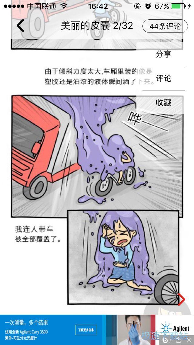 图:离线浏览漫画