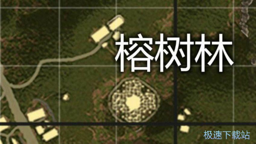 图:雨林地图三大落点