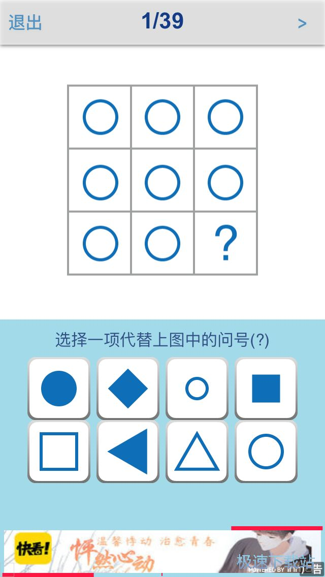 图:智商测试
