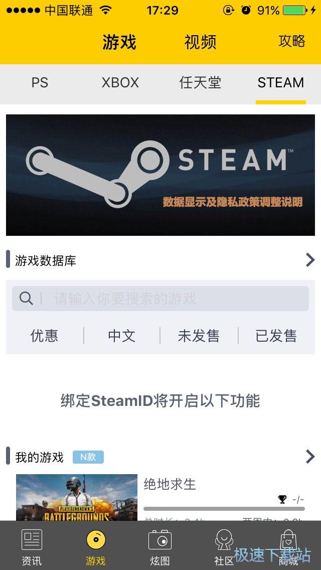 steam游戏查找