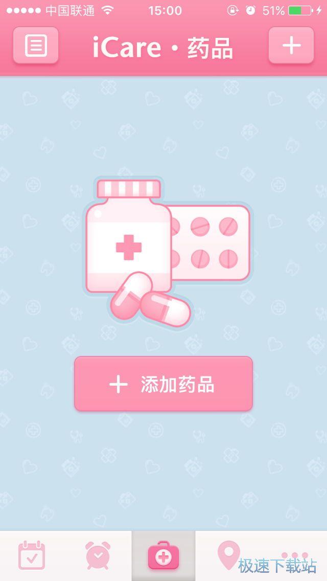 图:吃药提醒
