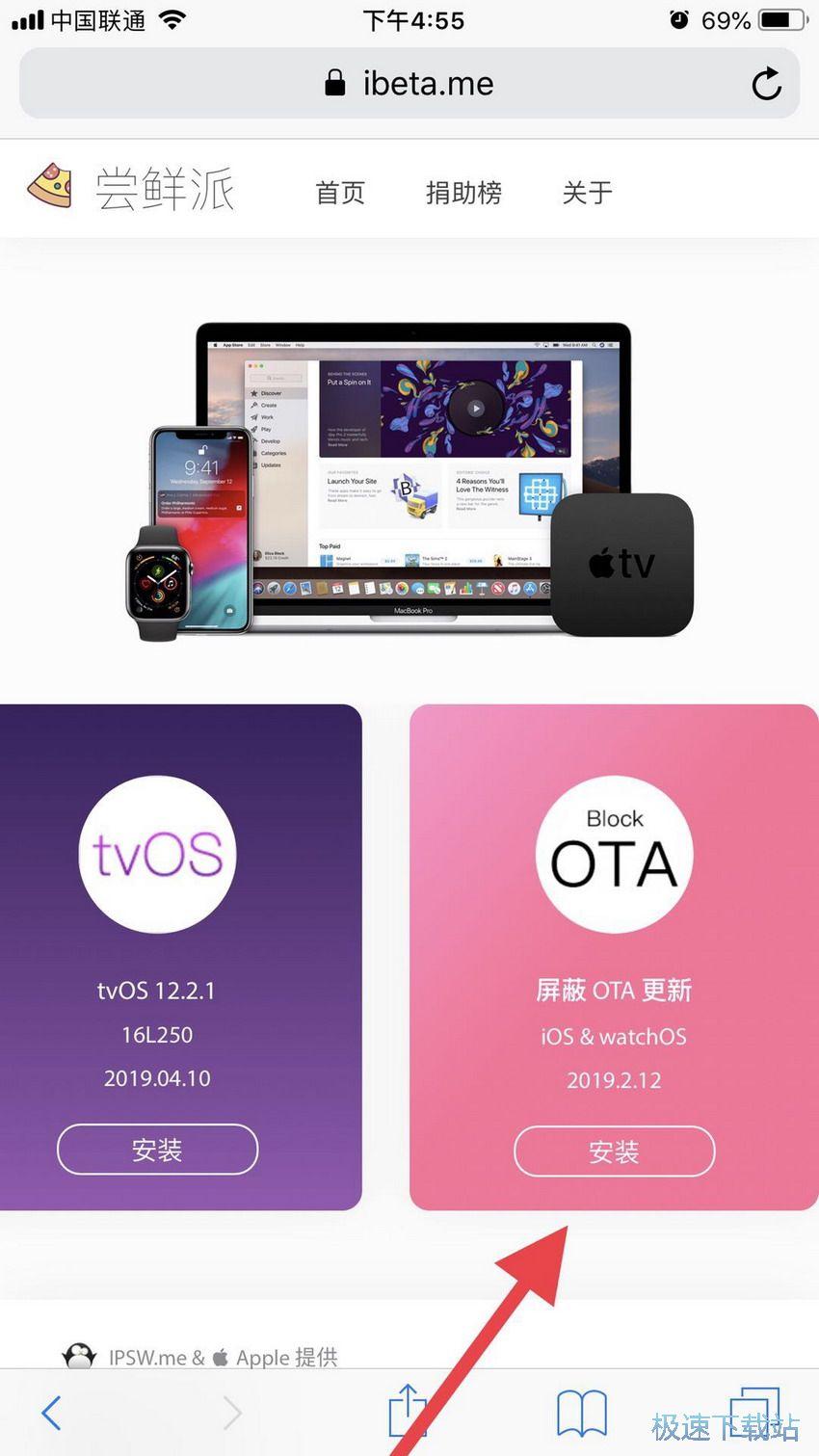 图:iPhone屏蔽系统更新方法