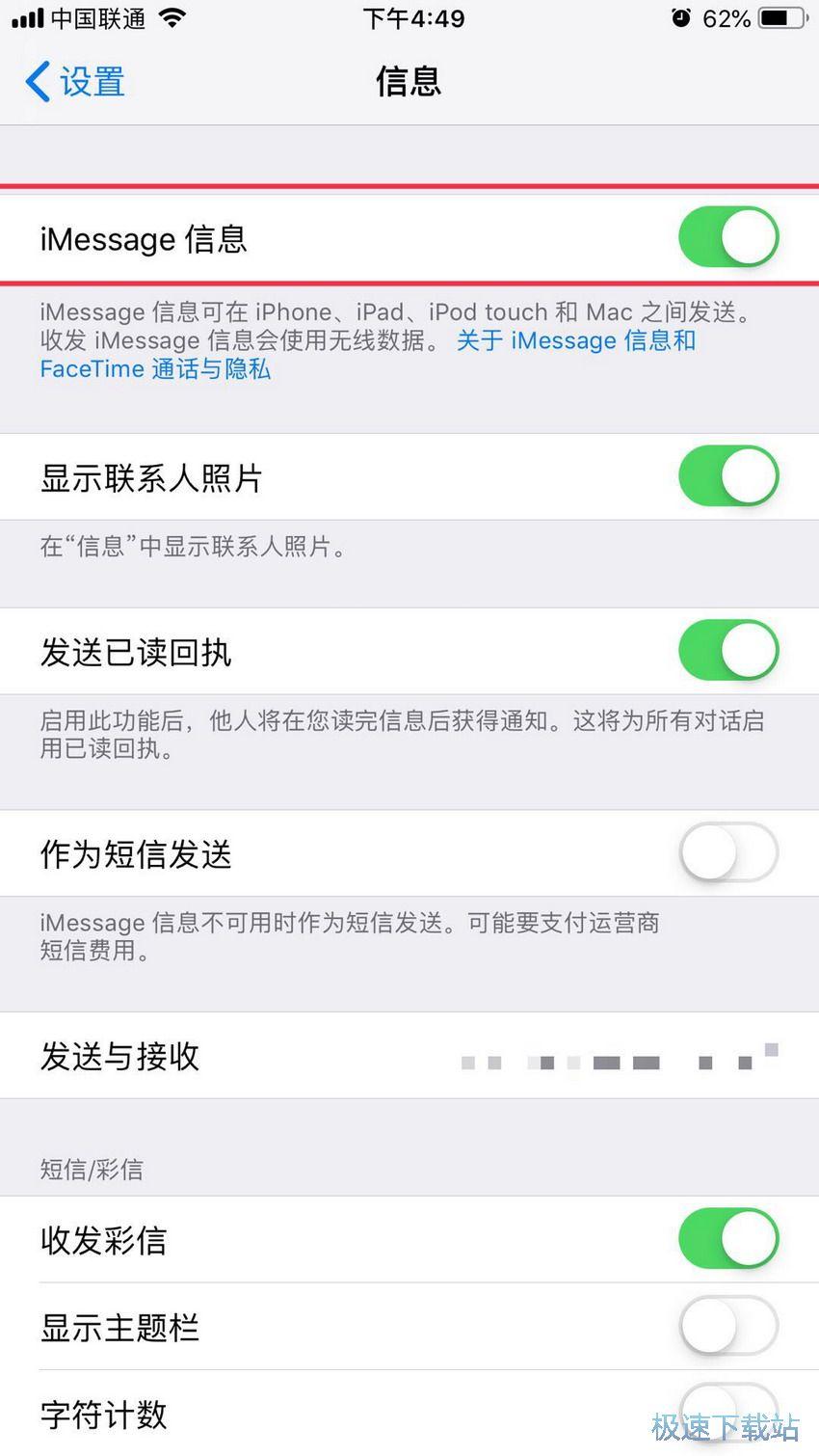 图:发送特效短信