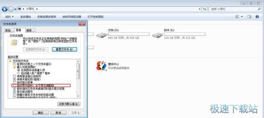 图:Windows资源管理器停止工作