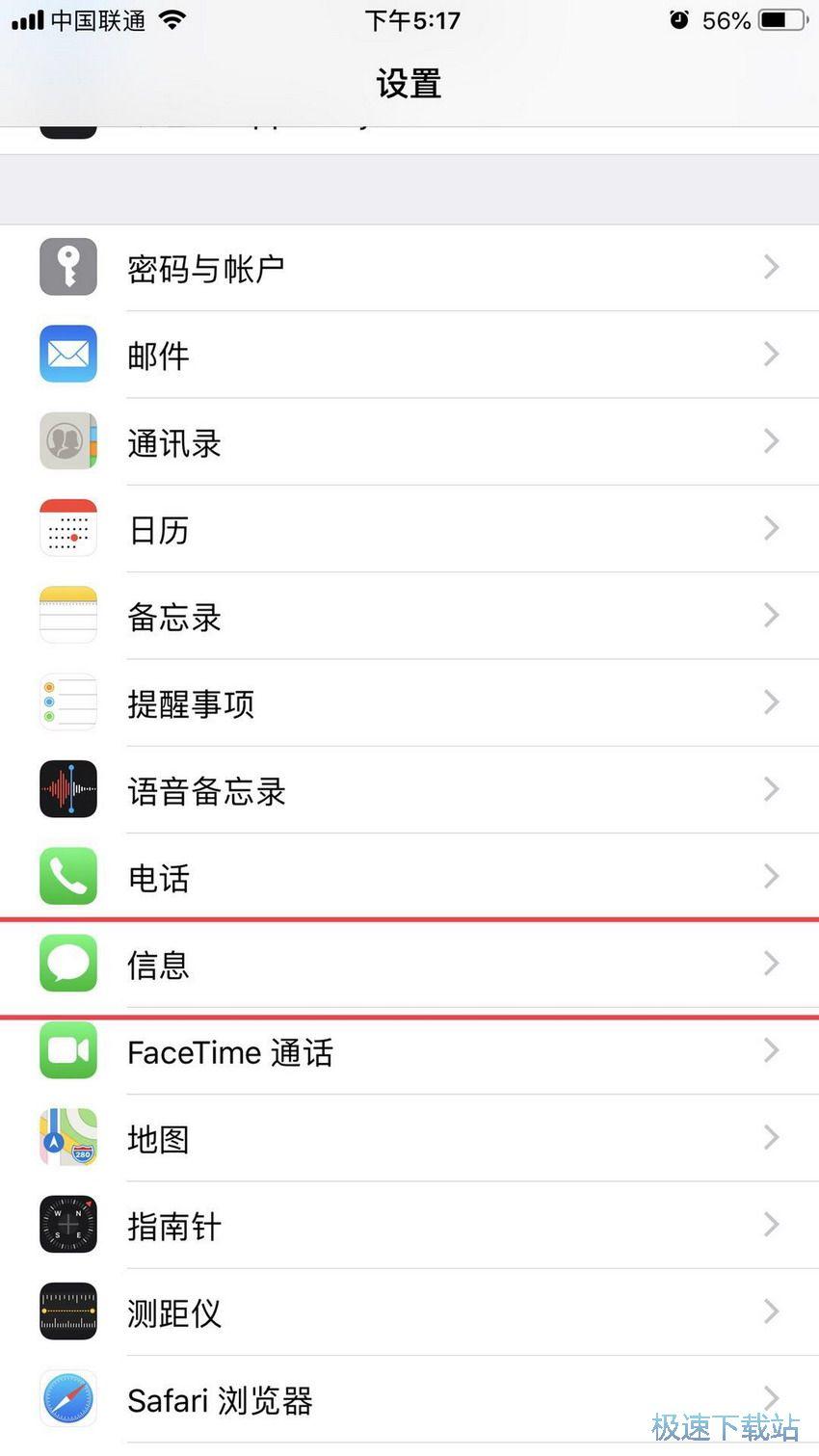 图:屏蔽垃圾短信方法