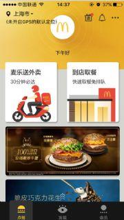 麦当劳官方APP怎么叫外卖?麦当劳外卖点餐流程