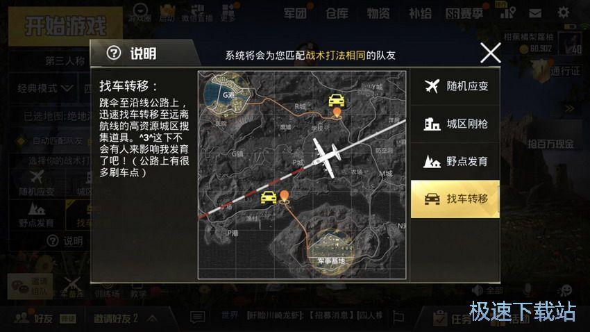 图:战术打法选择