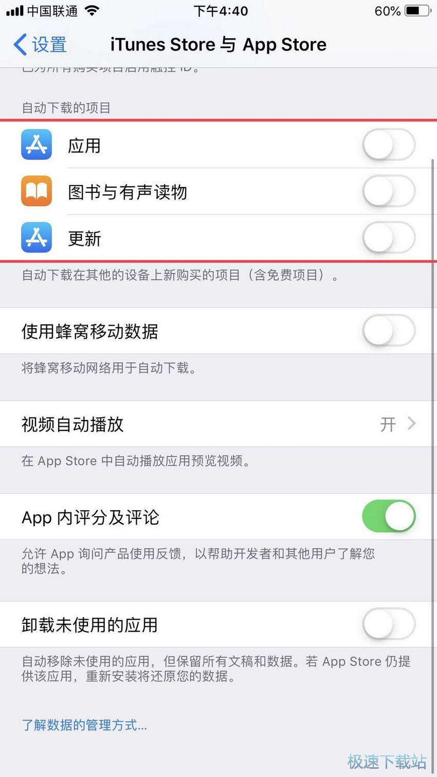 图:关闭App自动更新
