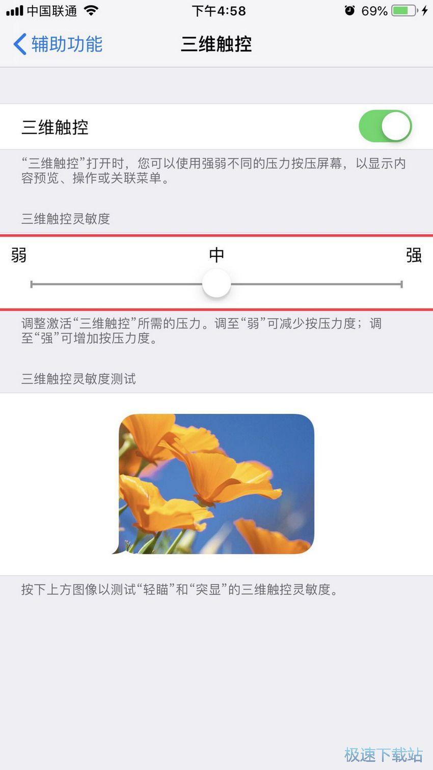 图:3D Touch灵敏度调节