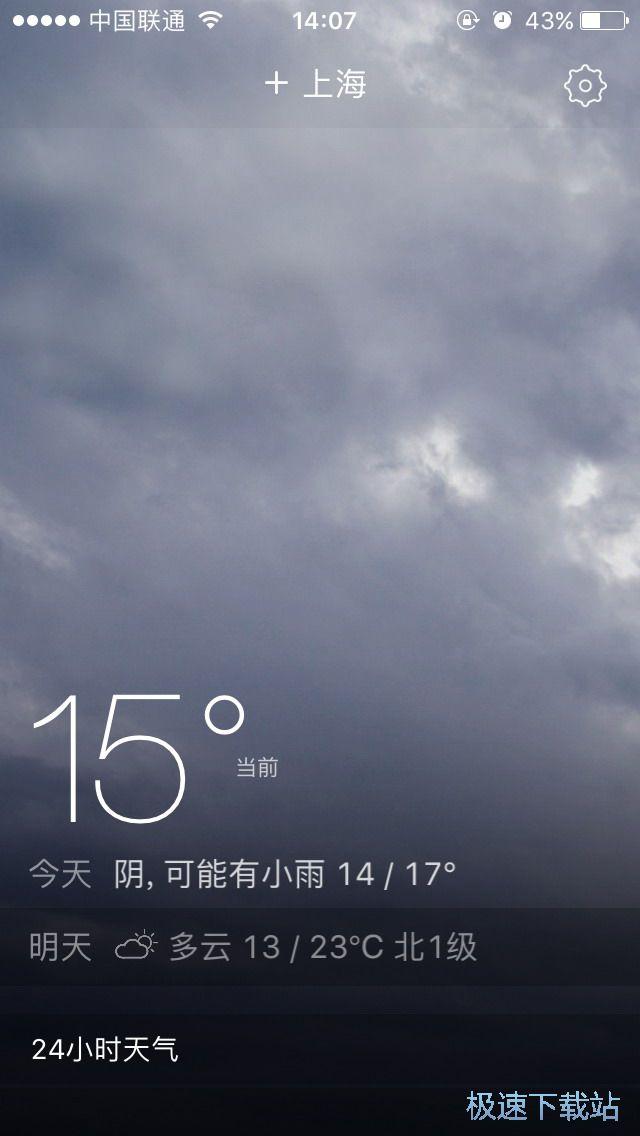 设置天气提醒