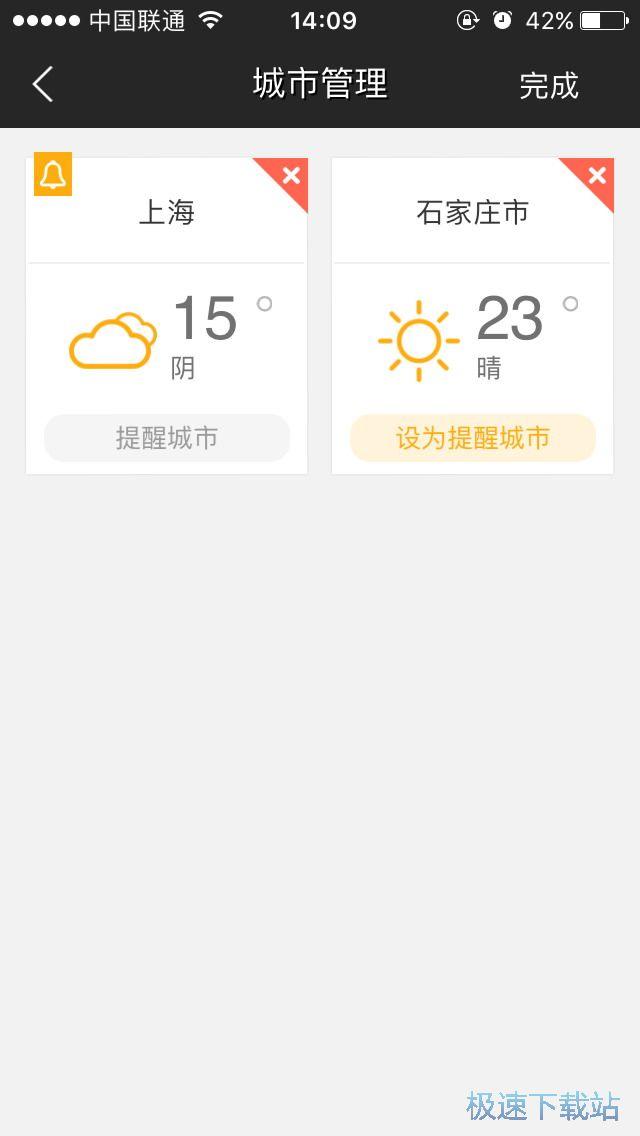 图:设置天气提醒