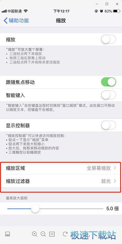 图:四个iPhone技巧