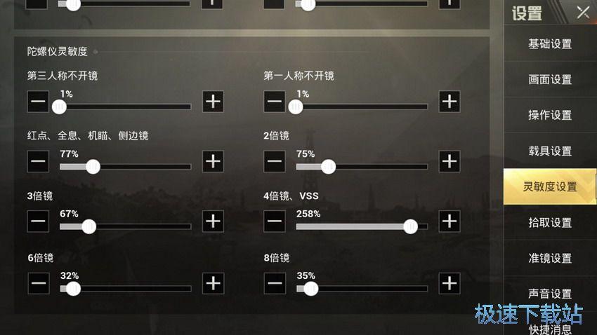 图:灵敏度设置修改