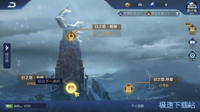 图:日之塔装备符文搭配