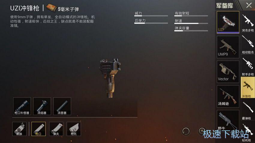 图:冲锋枪UZI
