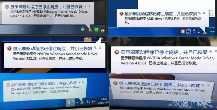 图:显示器驱动程序已停止响应