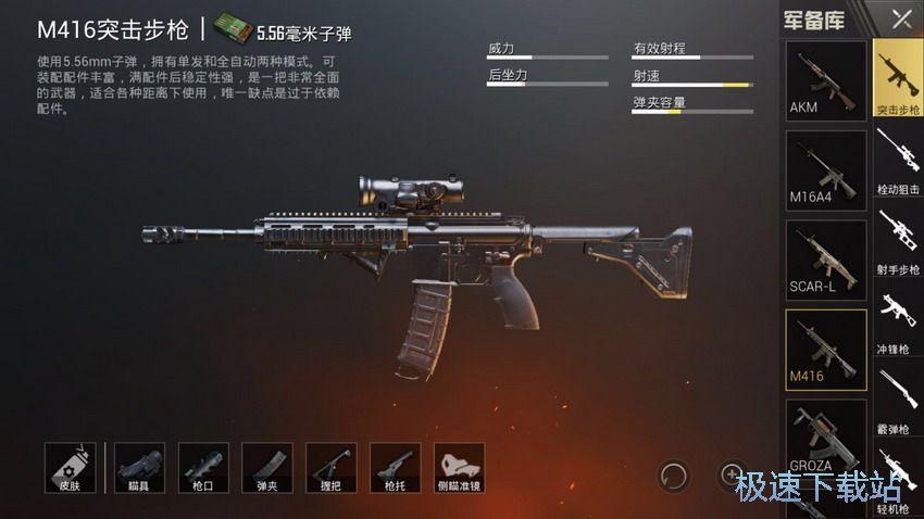 图:M416配件选择