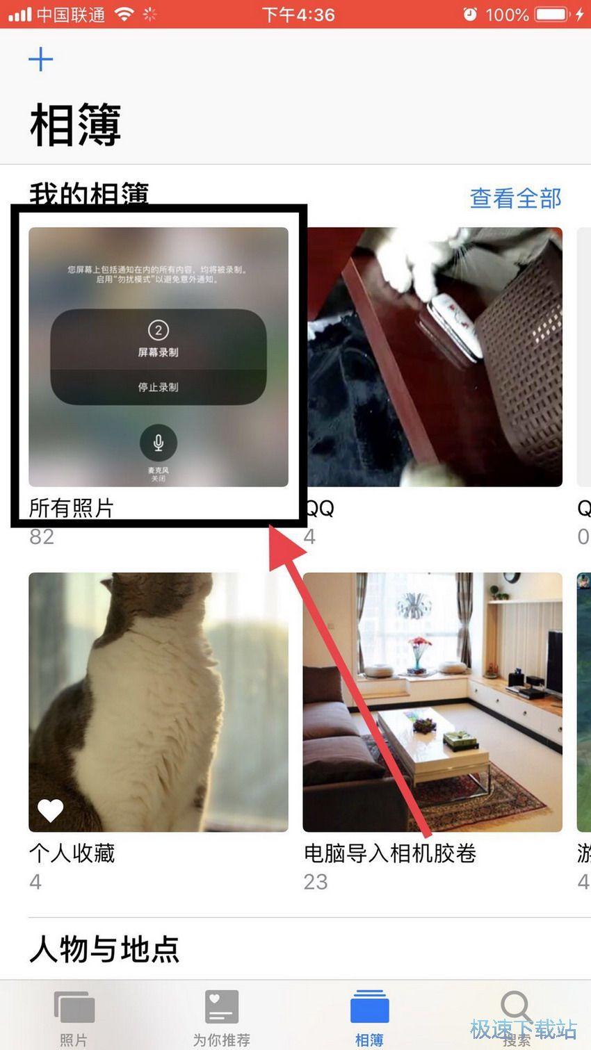 图:iOS11屏幕录制