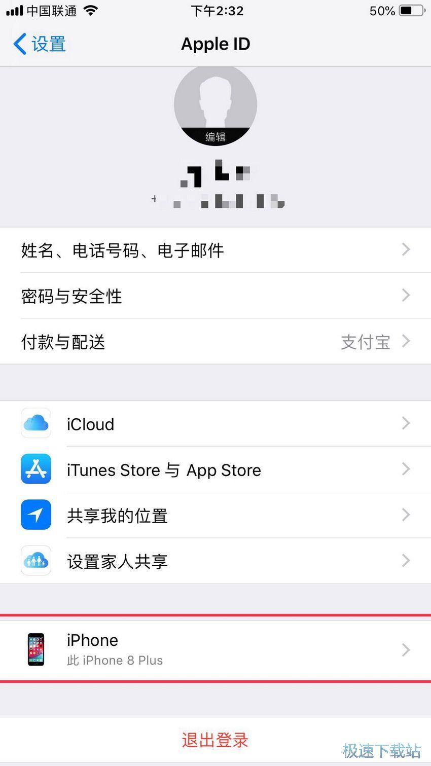 iPhone手机怎么查看Apple ID绑定了哪些设备? 缩略图