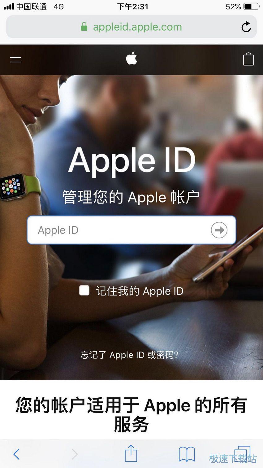 图:Apple ID绑定设备查看