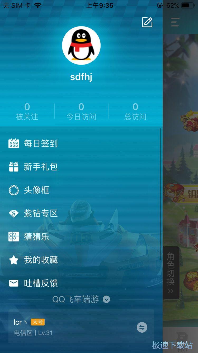 图:QQ飞车活动