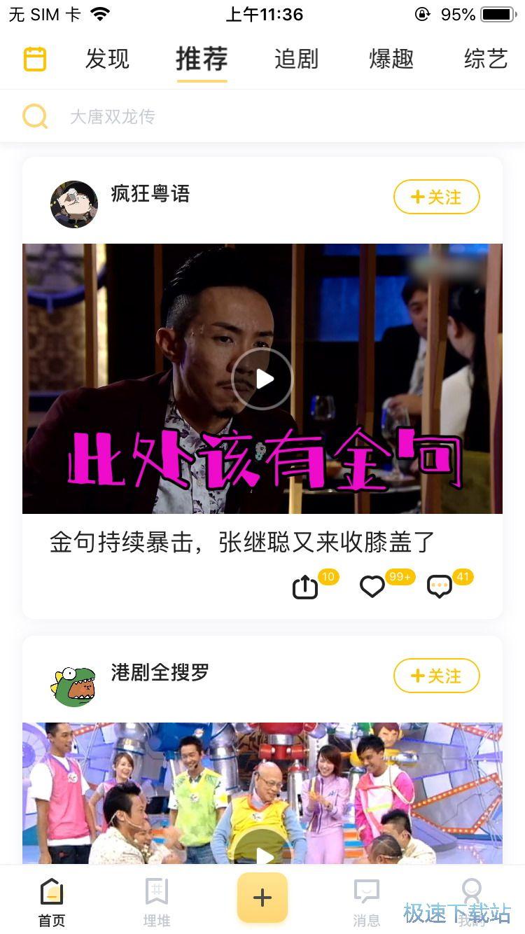 图:观看TVB电视剧