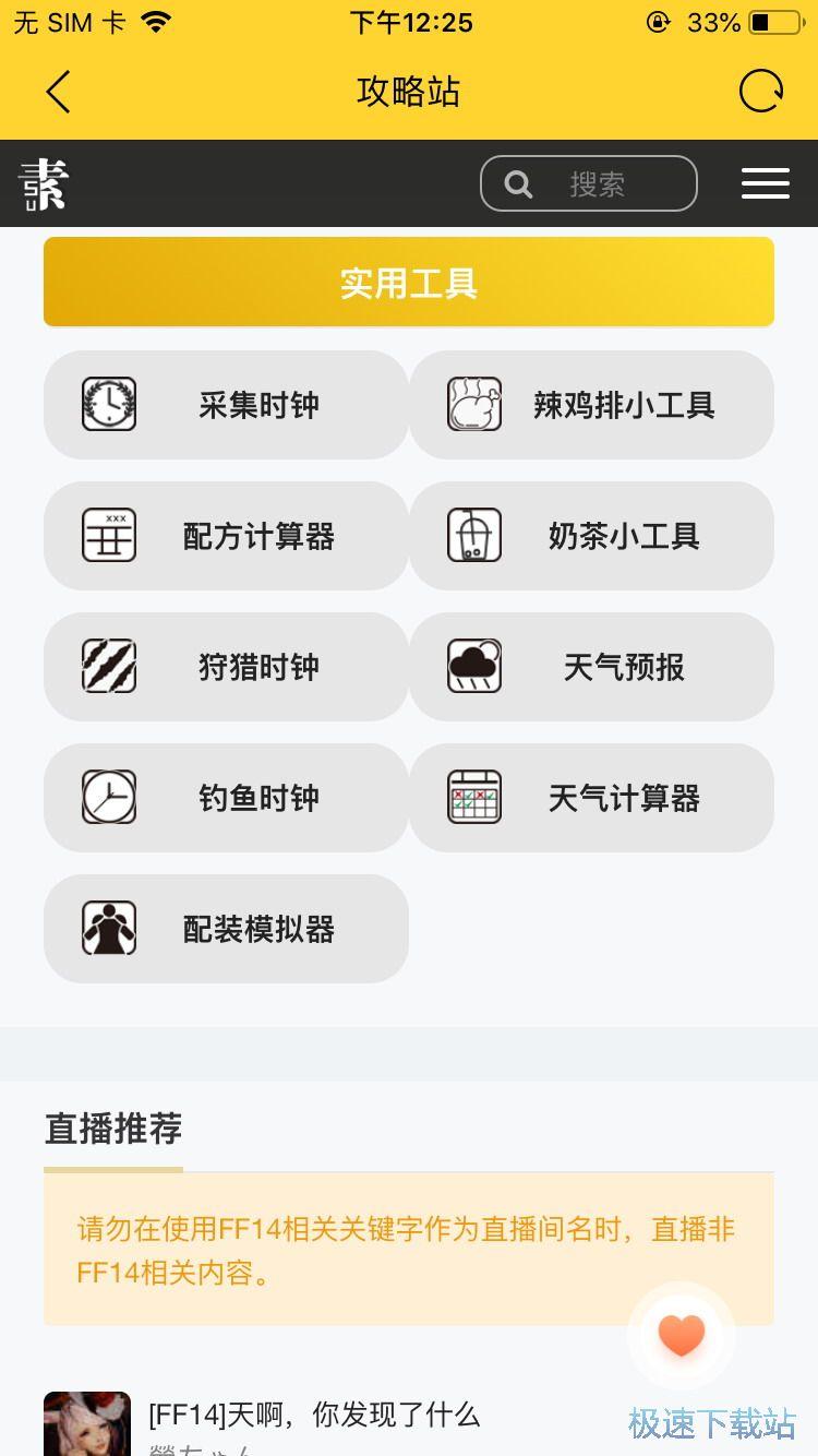图:最终幻想14攻略