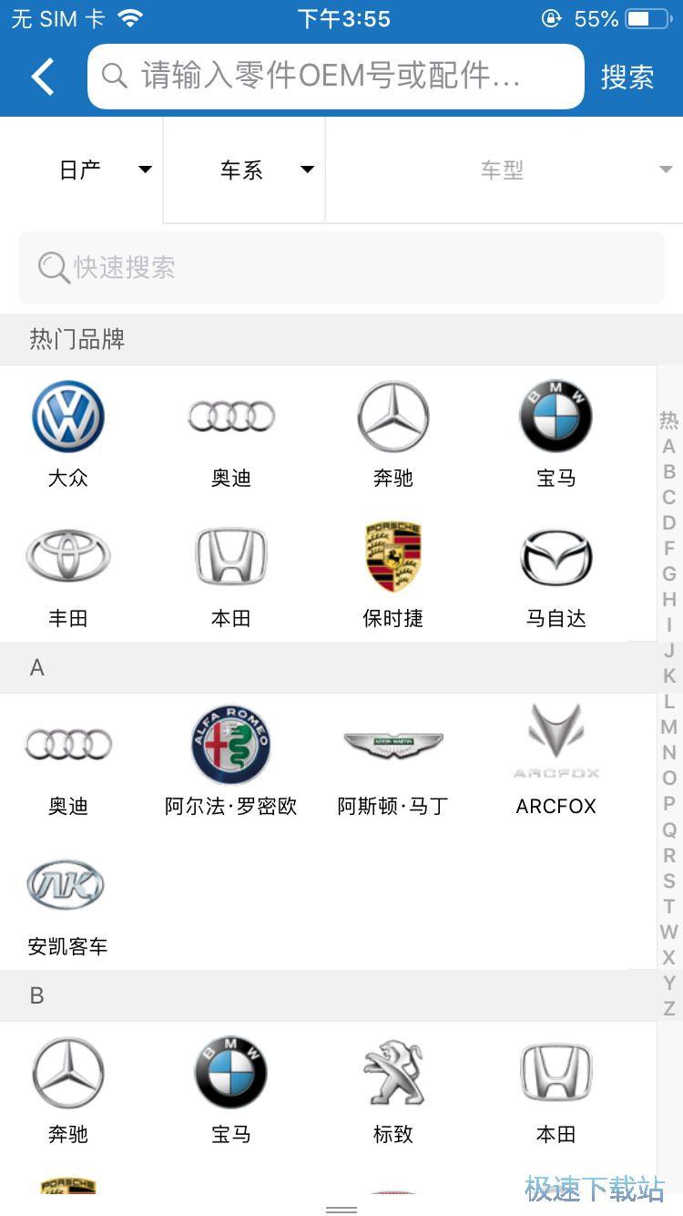 图:购买汽车零件
