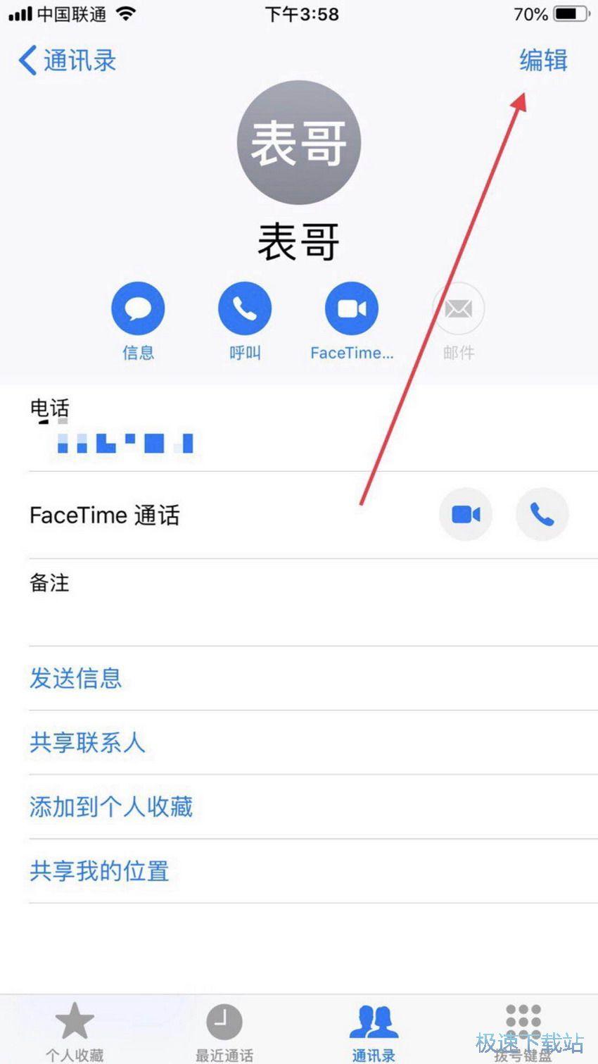 苹果手机如何设置通讯录好友生日提醒? 缩略图
