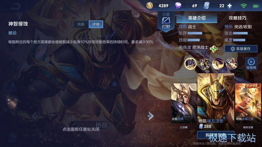 图:杨戬出装铭文