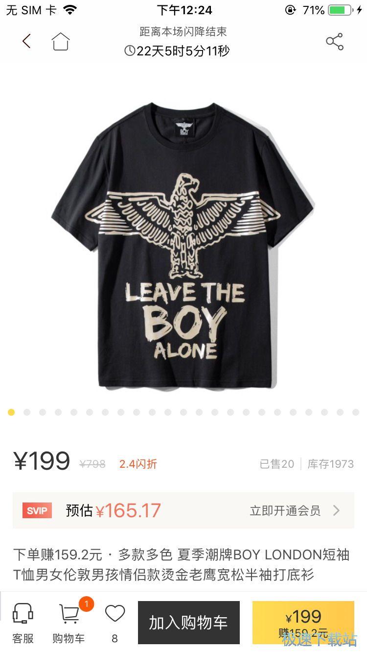 图:购买短袖T恤
