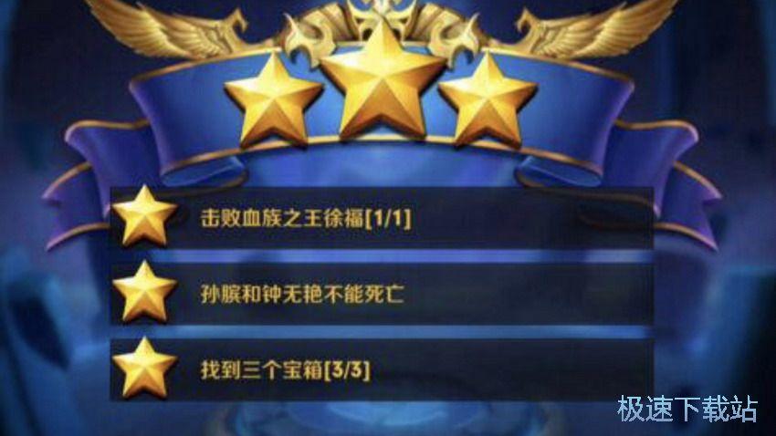 图:血王宫三星闯关
